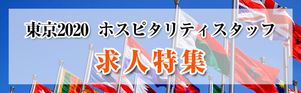 東京2020 ホスピタリティスタッフ求人特集